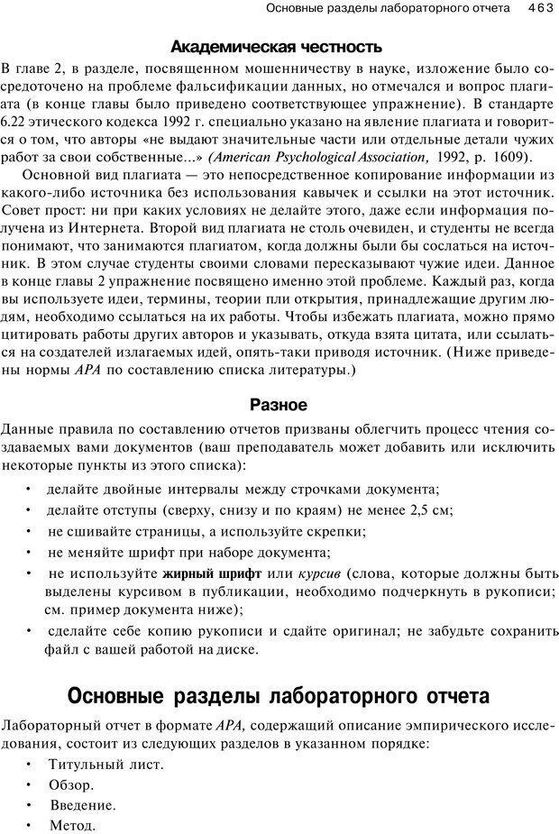 PDF. Исследование в психологии. Методы и планирование. Гудвин Д. Страница 462. Читать онлайн
