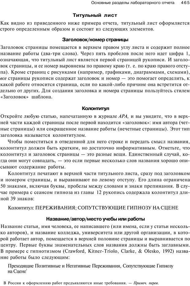 PDF. Исследование в психологии. Методы и планирование. Гудвин Д. Страница 464. Читать онлайн