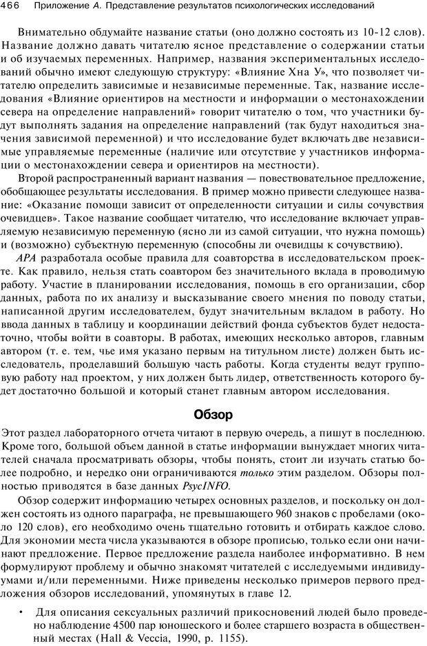 PDF. Исследование в психологии. Методы и планирование. Гудвин Д. Страница 465. Читать онлайн