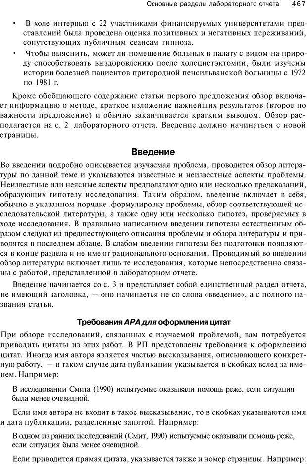 PDF. Исследование в психологии. Методы и планирование. Гудвин Д. Страница 466. Читать онлайн
