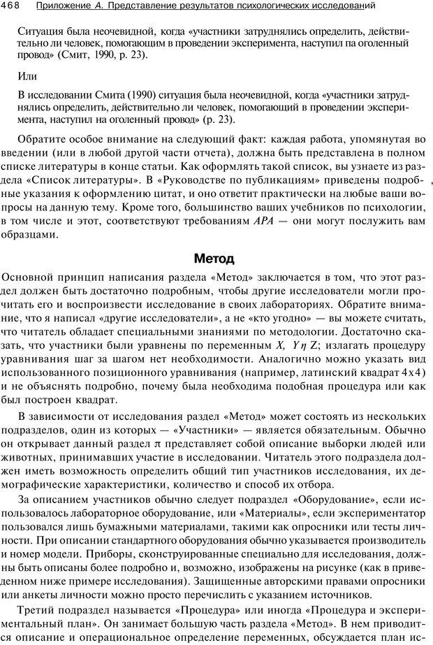 PDF. Исследование в психологии. Методы и планирование. Гудвин Д. Страница 467. Читать онлайн