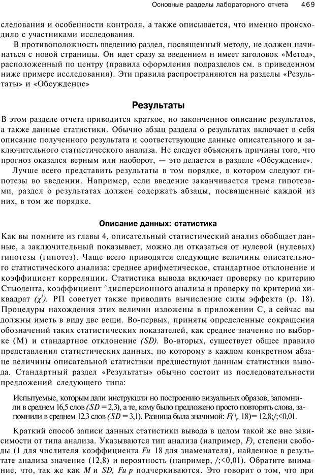 PDF. Исследование в психологии. Методы и планирование. Гудвин Д. Страница 468. Читать онлайн