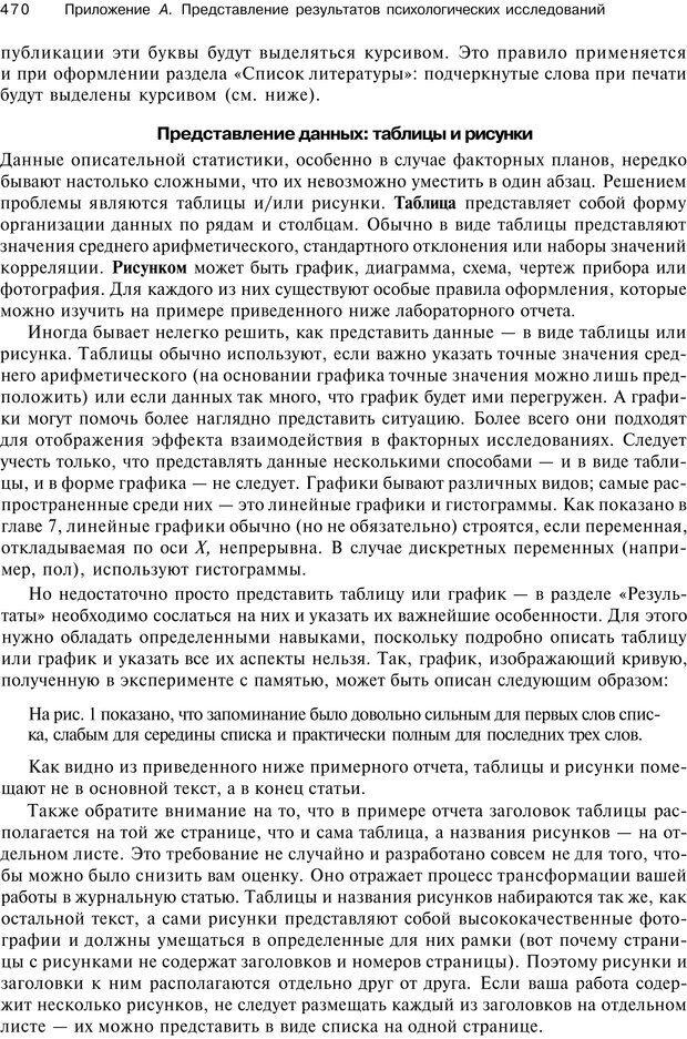 PDF. Исследование в психологии. Методы и планирование. Гудвин Д. Страница 469. Читать онлайн