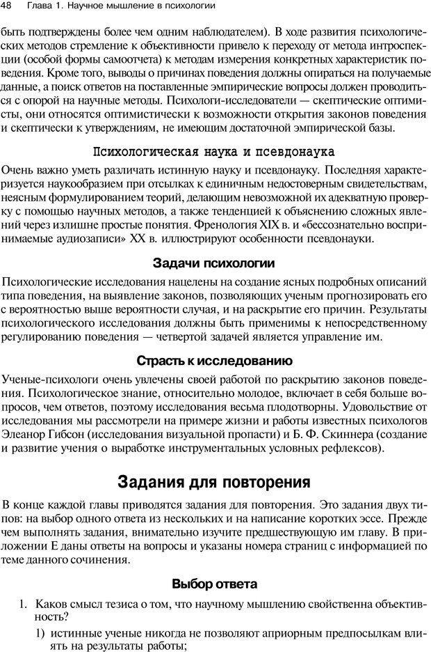 PDF. Исследование в психологии. Методы и планирование. Гудвин Д. Страница 47. Читать онлайн