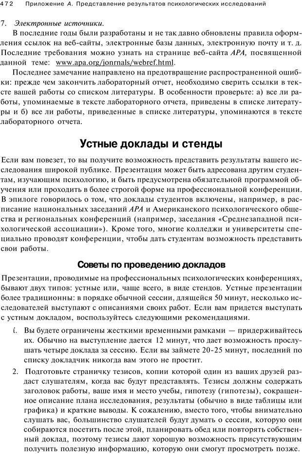 PDF. Исследование в психологии. Методы и планирование. Гудвин Д. Страница 471. Читать онлайн