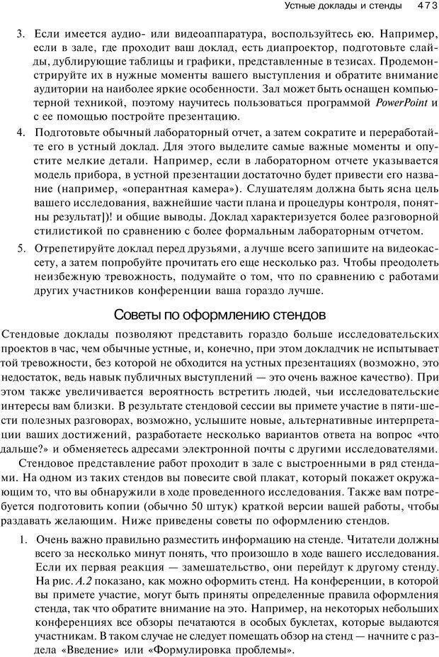 PDF. Исследование в психологии. Методы и планирование. Гудвин Д. Страница 472. Читать онлайн