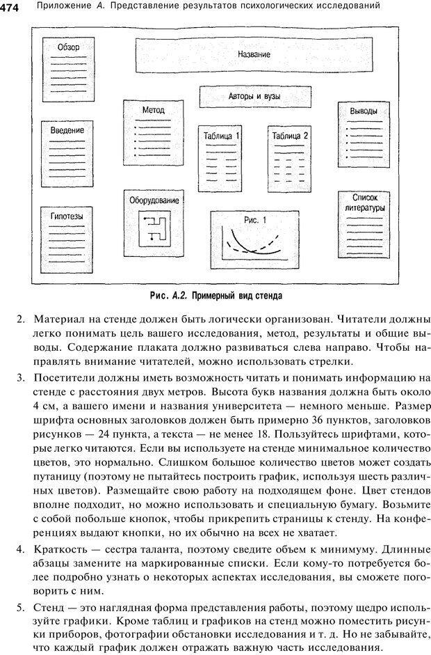 PDF. Исследование в психологии. Методы и планирование. Гудвин Д. Страница 473. Читать онлайн