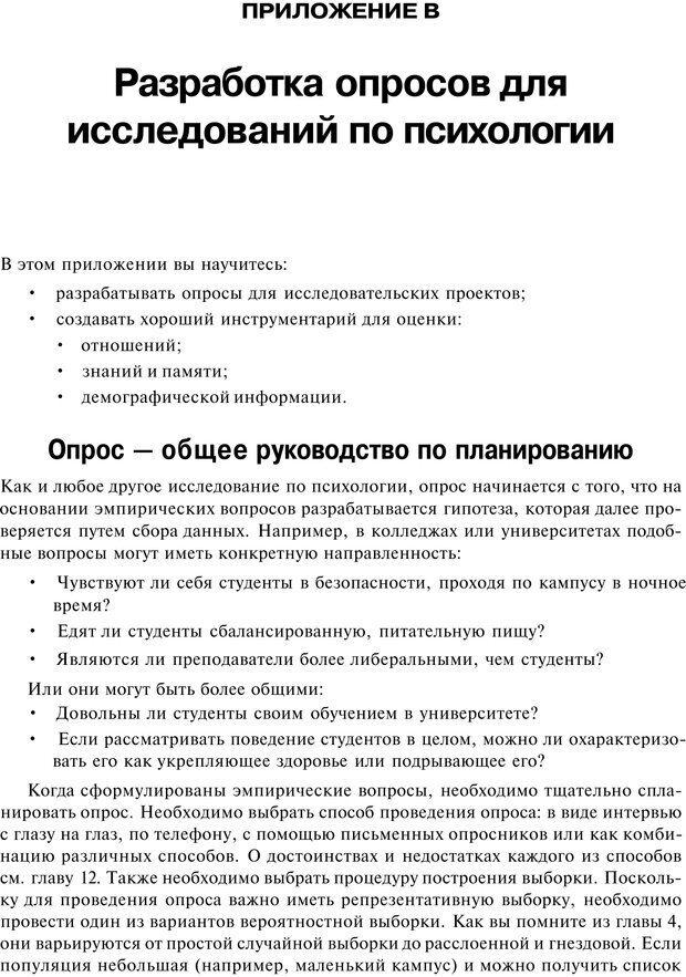 PDF. Исследование в психологии. Методы и планирование. Гудвин Д. Страница 474. Читать онлайн