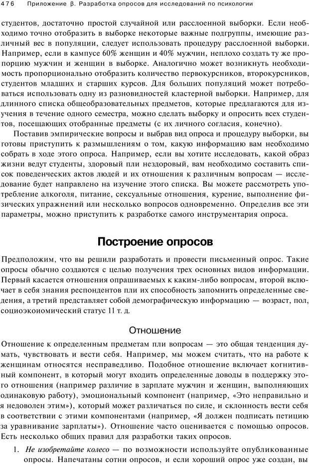 PDF. Исследование в психологии. Методы и планирование. Гудвин Д. Страница 475. Читать онлайн