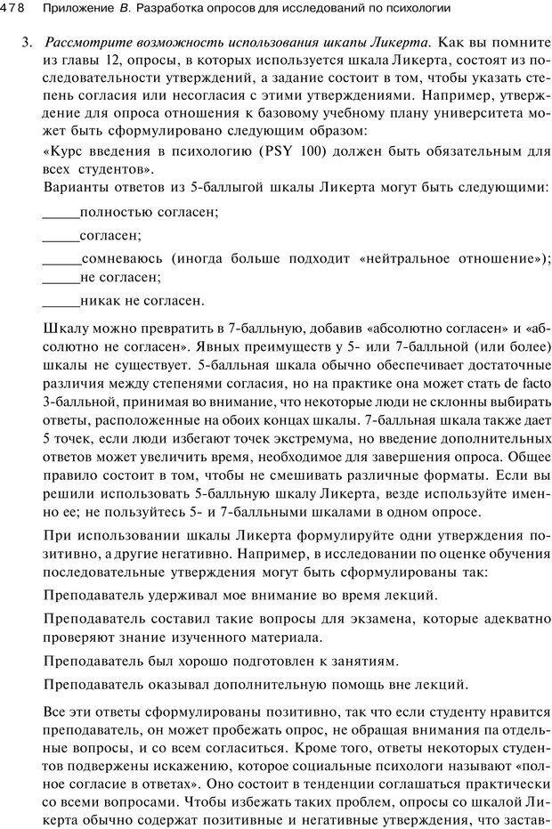 PDF. Исследование в психологии. Методы и планирование. Гудвин Д. Страница 477. Читать онлайн