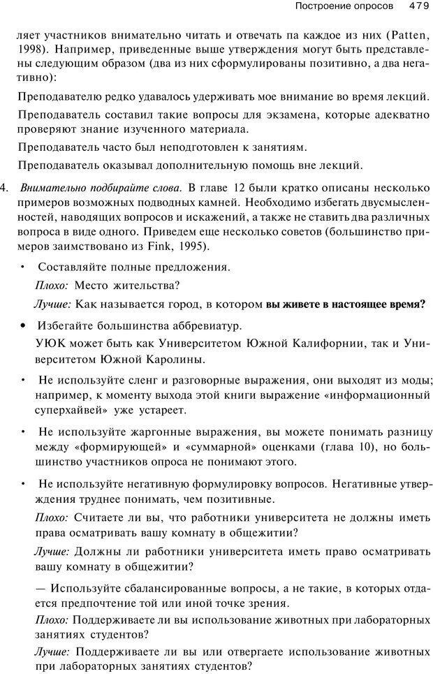 PDF. Исследование в психологии. Методы и планирование. Гудвин Д. Страница 478. Читать онлайн
