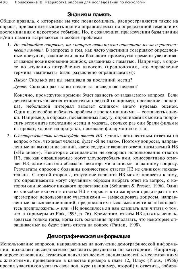 PDF. Исследование в психологии. Методы и планирование. Гудвин Д. Страница 479. Читать онлайн