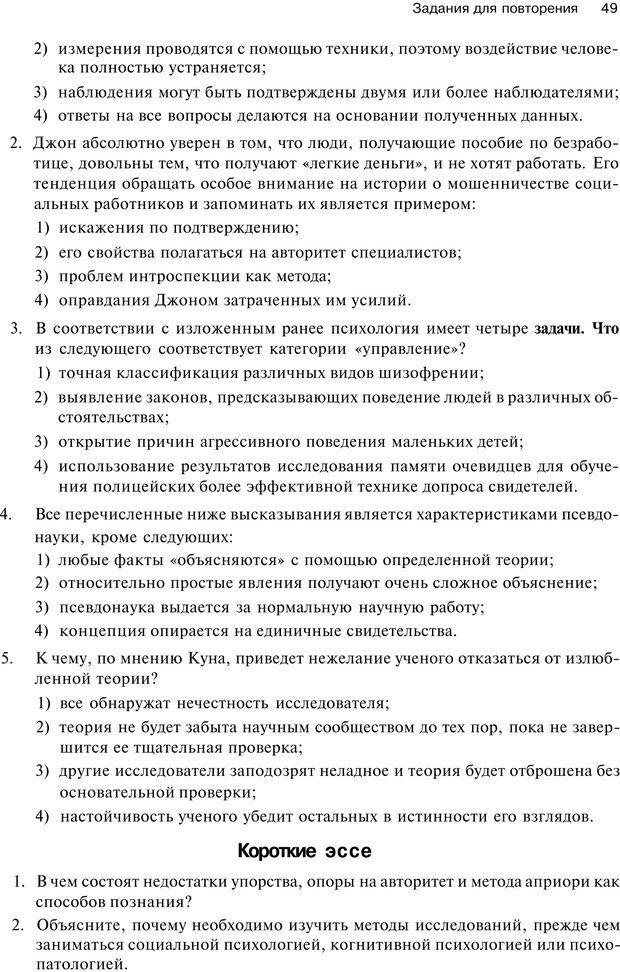PDF. Исследование в психологии. Методы и планирование. Гудвин Д. Страница 48. Читать онлайн