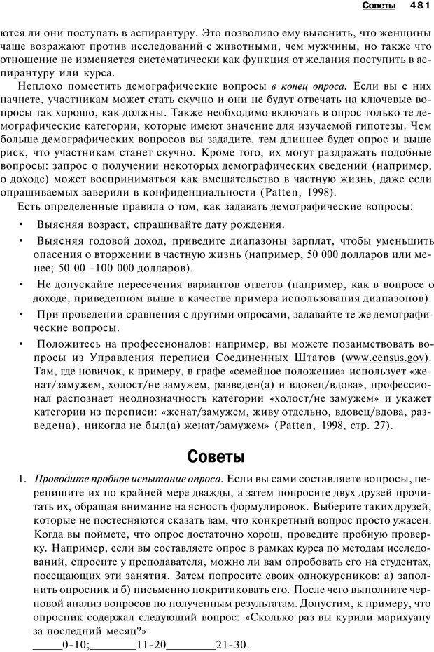 PDF. Исследование в психологии. Методы и планирование. Гудвин Д. Страница 480. Читать онлайн