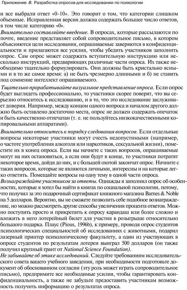 PDF. Исследование в психологии. Методы и планирование. Гудвин Д. Страница 481. Читать онлайн
