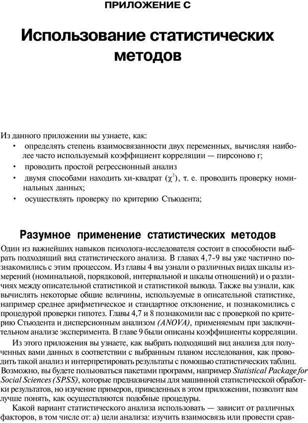 PDF. Исследование в психологии. Методы и планирование. Гудвин Д. Страница 482. Читать онлайн