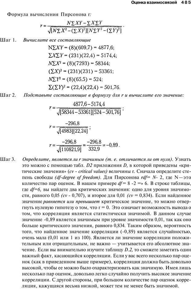 PDF. Исследование в психологии. Методы и планирование. Гудвин Д. Страница 484. Читать онлайн