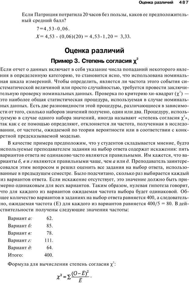 PDF. Исследование в психологии. Методы и планирование. Гудвин Д. Страница 486. Читать онлайн