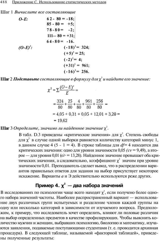 PDF. Исследование в психологии. Методы и планирование. Гудвин Д. Страница 487. Читать онлайн