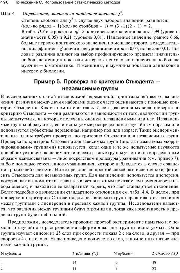 PDF. Исследование в психологии. Методы и планирование. Гудвин Д. Страница 489. Читать онлайн