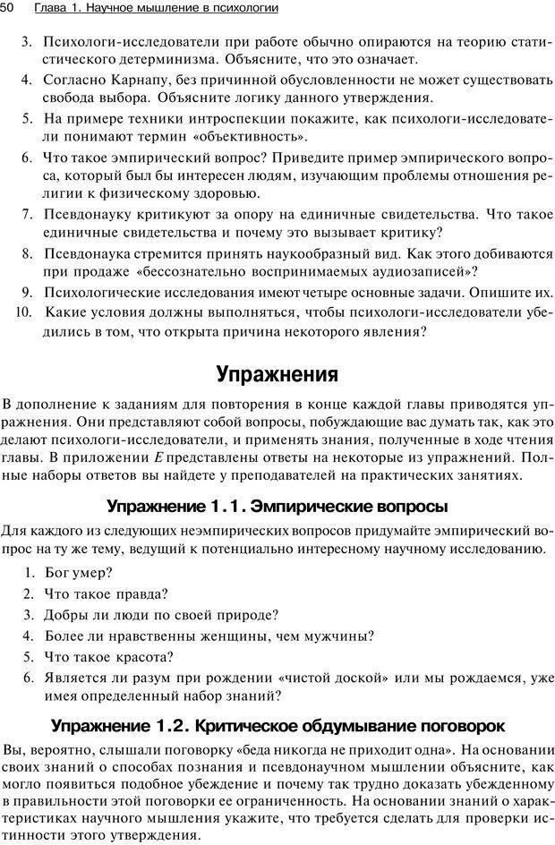 PDF. Исследование в психологии. Методы и планирование. Гудвин Д. Страница 49. Читать онлайн