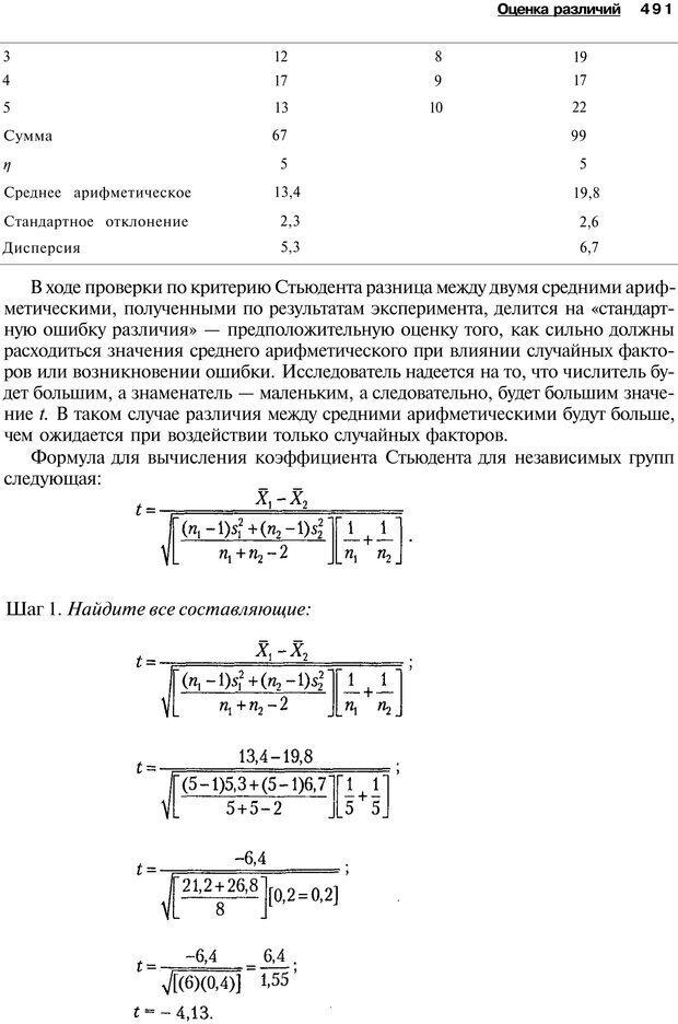PDF. Исследование в психологии. Методы и планирование. Гудвин Д. Страница 490. Читать онлайн