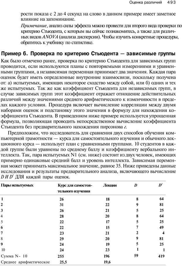 PDF. Исследование в психологии. Методы и планирование. Гудвин Д. Страница 492. Читать онлайн