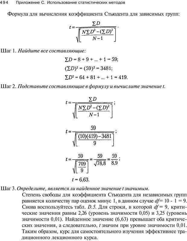 PDF. Исследование в психологии. Методы и планирование. Гудвин Д. Страница 493. Читать онлайн