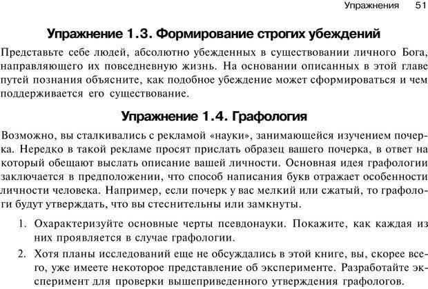 PDF. Исследование в психологии. Методы и планирование. Гудвин Д. Страница 50. Читать онлайн