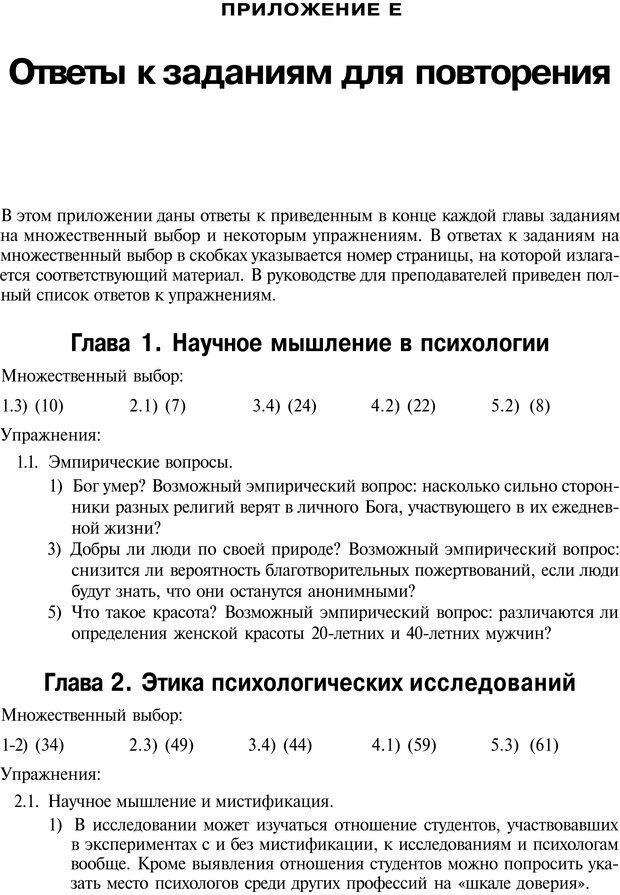 PDF. Исследование в психологии. Методы и планирование. Гудвин Д. Страница 505. Читать онлайн