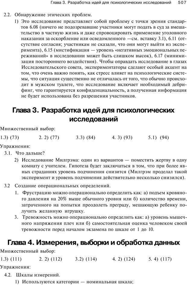 PDF. Исследование в психологии. Методы и планирование. Гудвин Д. Страница 506. Читать онлайн