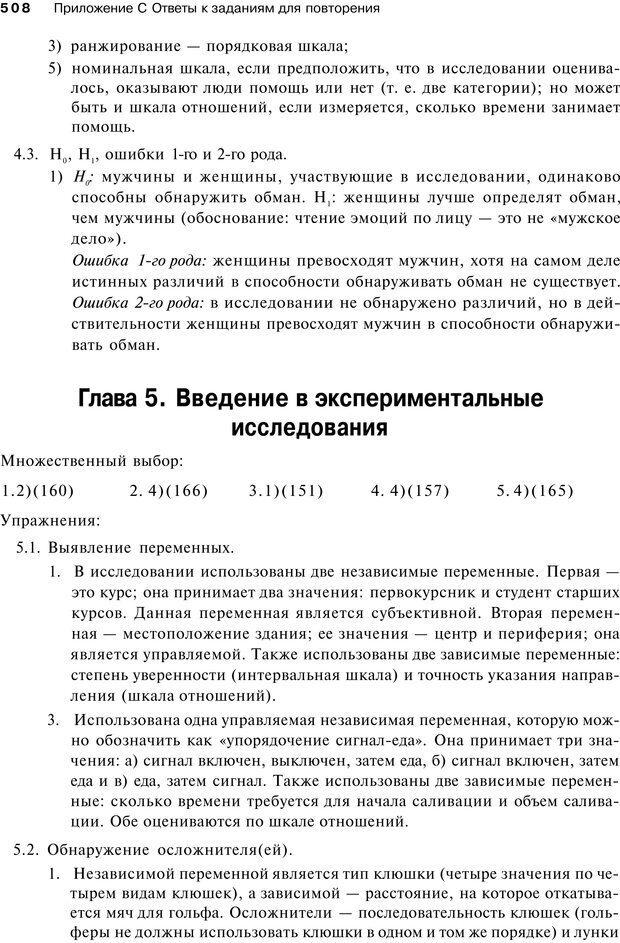 PDF. Исследование в психологии. Методы и планирование. Гудвин Д. Страница 507. Читать онлайн