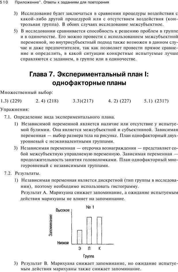 PDF. Исследование в психологии. Методы и планирование. Гудвин Д. Страница 509. Читать онлайн