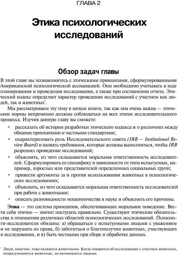 PDF. Исследование в психологии. Методы и планирование. Гудвин Д. Страница 51. Читать онлайн