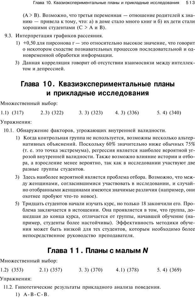 PDF. Исследование в психологии. Методы и планирование. Гудвин Д. Страница 512. Читать онлайн