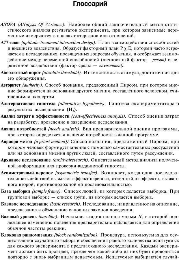 PDF. Исследование в психологии. Методы и планирование. Гудвин Д. Страница 515. Читать онлайн