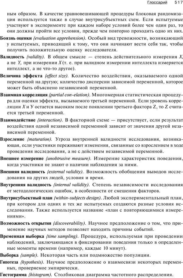 PDF. Исследование в психологии. Методы и планирование. Гудвин Д. Страница 516. Читать онлайн