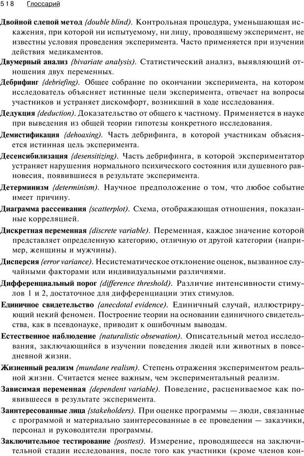 PDF. Исследование в психологии. Методы и планирование. Гудвин Д. Страница 517. Читать онлайн