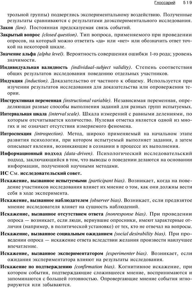 PDF. Исследование в психологии. Методы и планирование. Гудвин Д. Страница 518. Читать онлайн