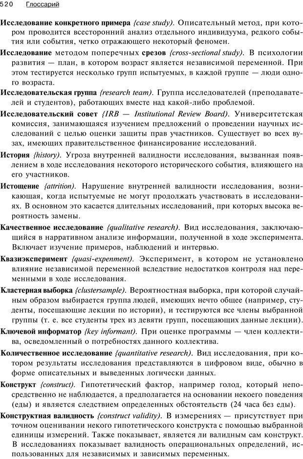 PDF. Исследование в психологии. Методы и планирование. Гудвин Д. Страница 519. Читать онлайн