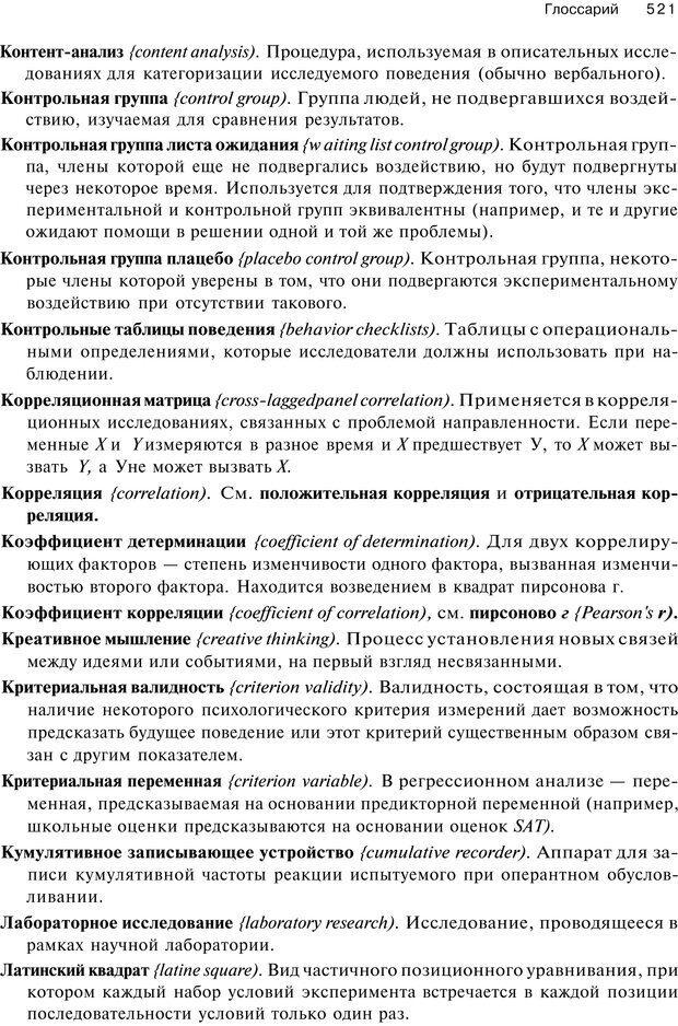 PDF. Исследование в психологии. Методы и планирование. Гудвин Д. Страница 520. Читать онлайн