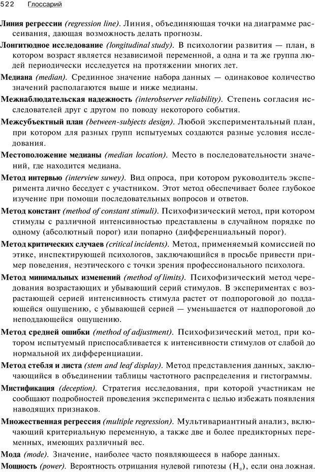 PDF. Исследование в психологии. Методы и планирование. Гудвин Д. Страница 521. Читать онлайн