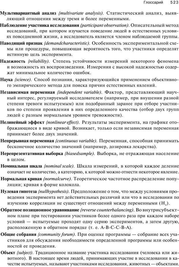 PDF. Исследование в психологии. Методы и планирование. Гудвин Д. Страница 522. Читать онлайн