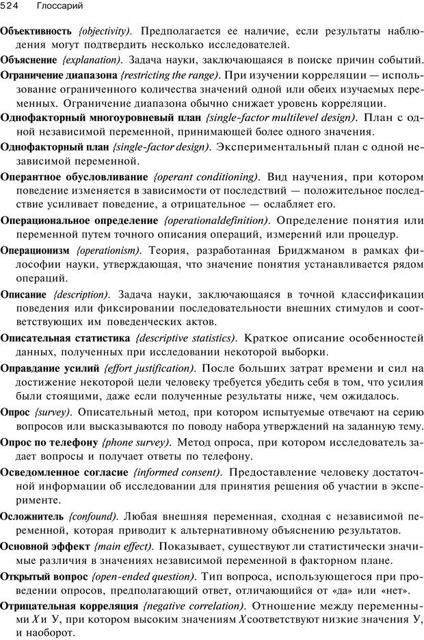 PDF. Исследование в психологии. Методы и планирование. Гудвин Д. Страница 523. Читать онлайн