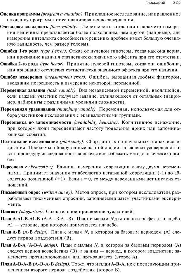 PDF. Исследование в психологии. Методы и планирование. Гудвин Д. Страница 524. Читать онлайн