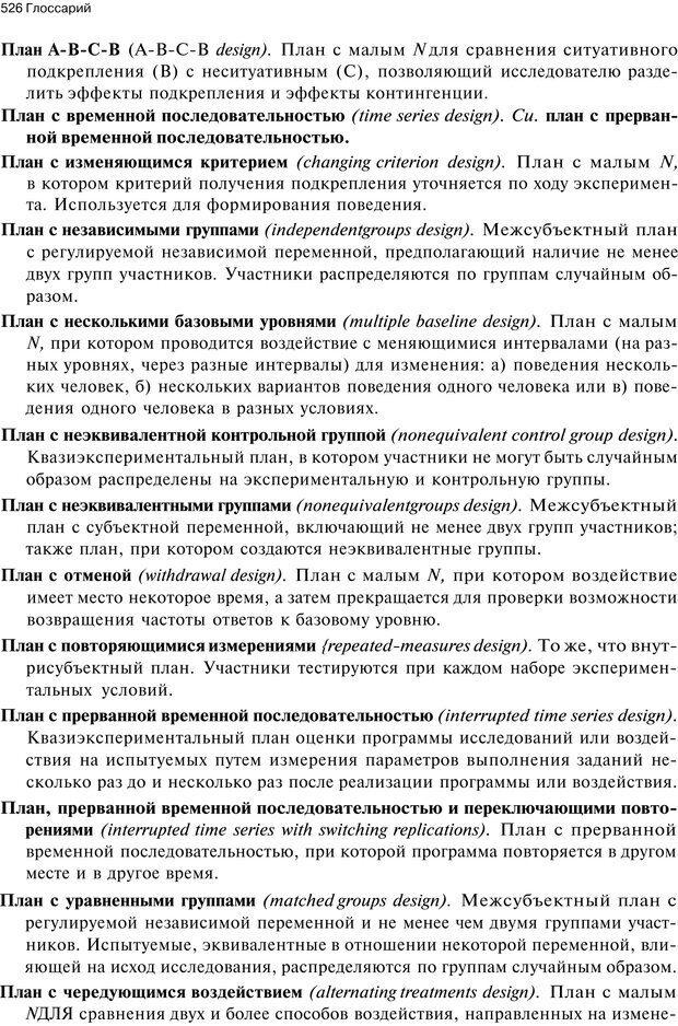 PDF. Исследование в психологии. Методы и планирование. Гудвин Д. Страница 525. Читать онлайн