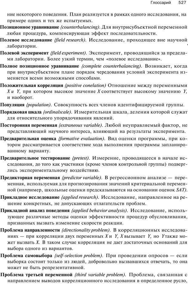 PDF. Исследование в психологии. Методы и планирование. Гудвин Д. Страница 526. Читать онлайн