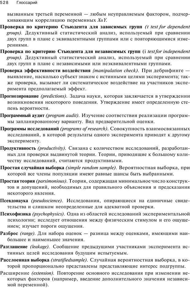 PDF. Исследование в психологии. Методы и планирование. Гудвин Д. Страница 527. Читать онлайн