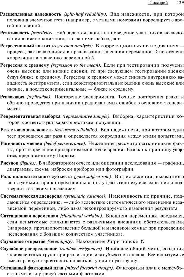 PDF. Исследование в психологии. Методы и планирование. Гудвин Д. Страница 528. Читать онлайн