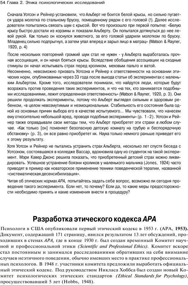PDF. Исследование в психологии. Методы и планирование. Гудвин Д. Страница 53. Читать онлайн